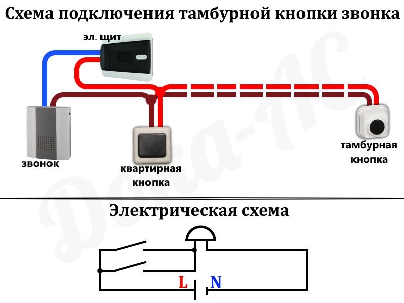 схема подключения дополнительной кнопки звонка на тамбурную дверь